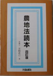農地法読本 四訂版