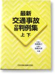 最新交通事故分類判例集(上)(下)