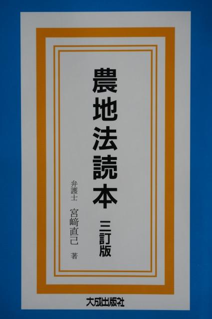 農地法読本 三訂版